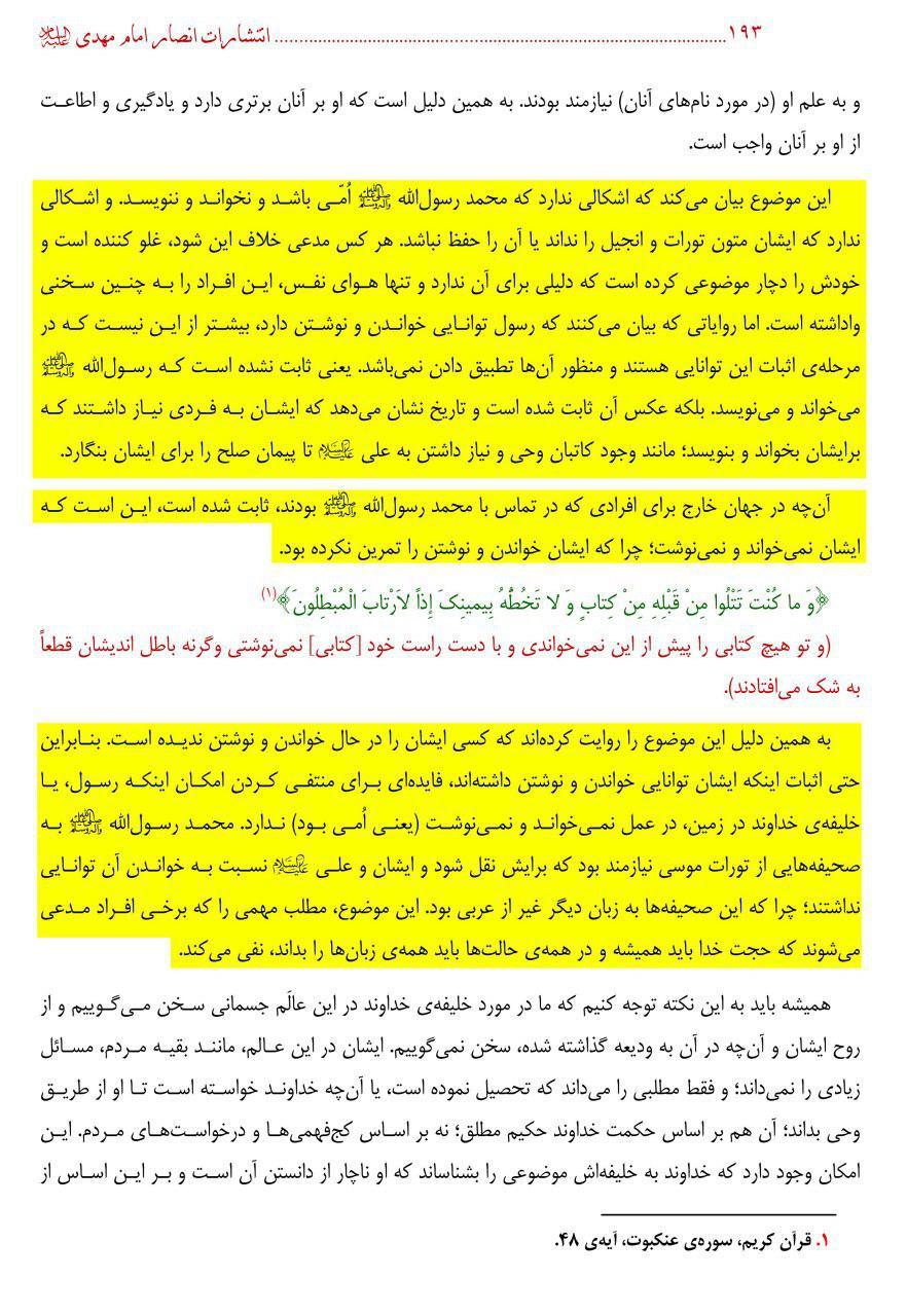 احمد بصری - توهین به پیامبر اکرم