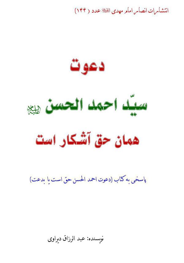 تکفیر مسلمین توسط احمد الحسن