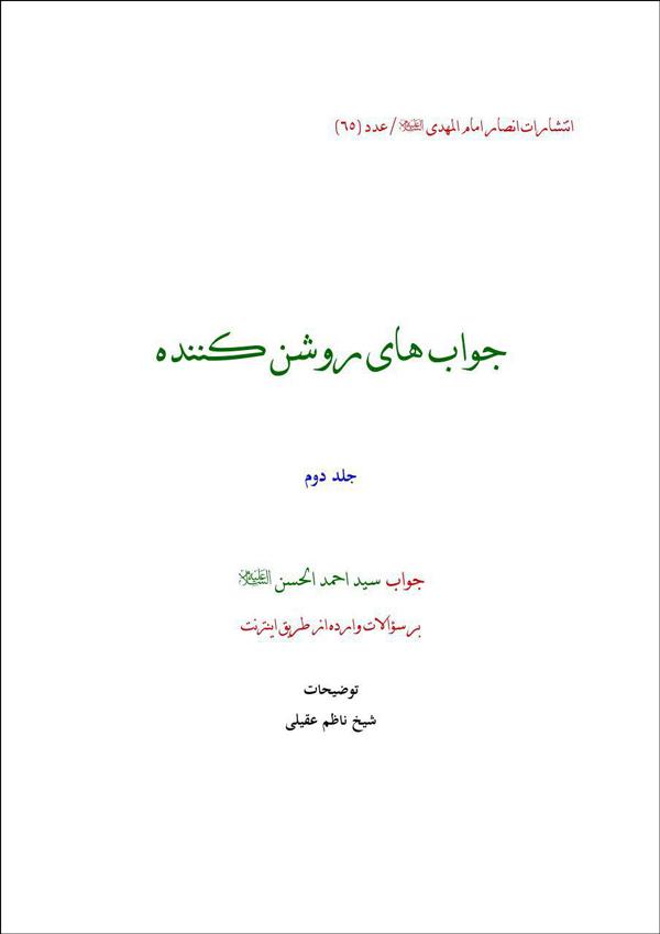 احمد الحسن و تکفیر شیعیان