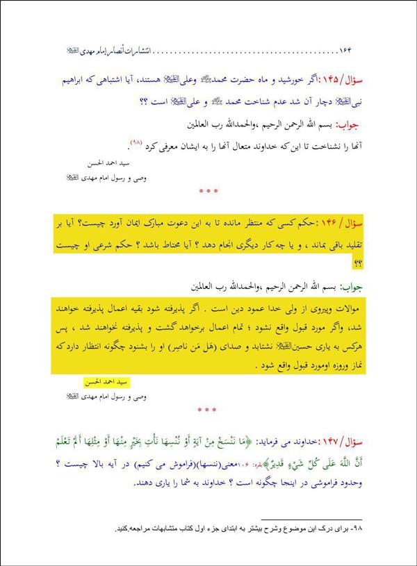 احمد الحسن و تکفیر مسلمانان