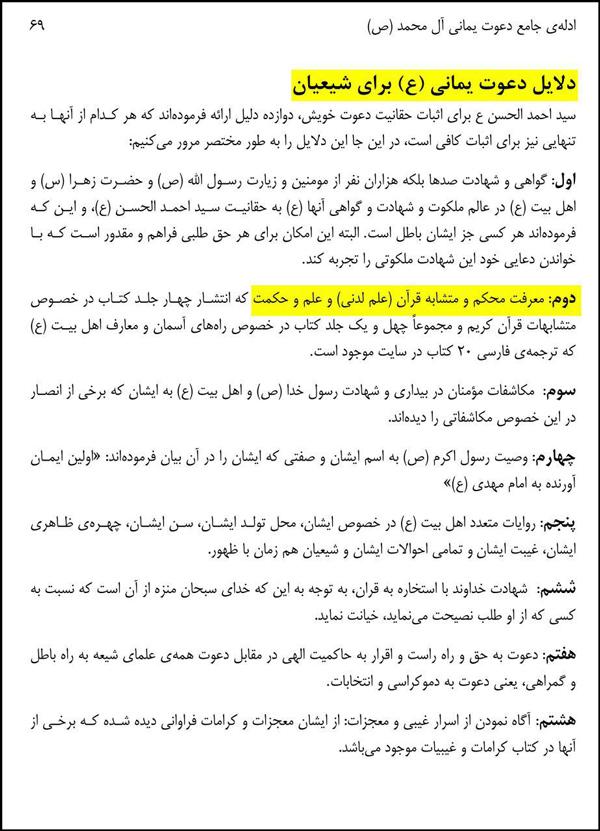 آیا احمد الحسن علم امامت دارد؟