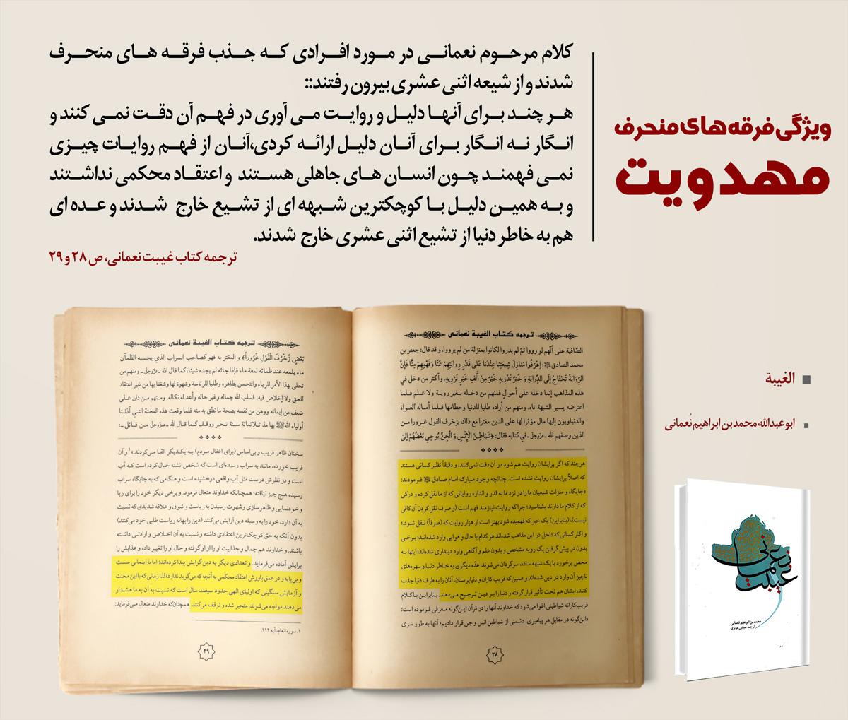 ویژگی فرقه های انحرافی مهدویت